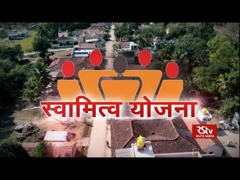 RSTV Vishesh - 13 October 2020 : SWAMITVA Yojana I स्वामित्व योजना