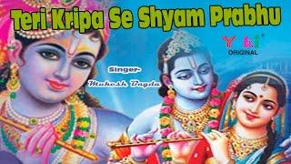 Teri Kripa Se Shyam Prabhu |  Khatu Shyam Bhajan | by Mukesh Bagda
