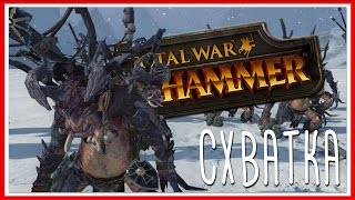 Total War: Warhammer - БИТВА ТРОЛЛЕЙ 100 НА 100
