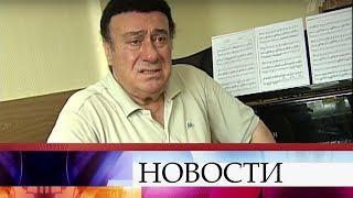 ВМоскве скончался знаменитый певец Зураб Соткилава