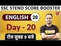 SSC STENO 2020 || English || Sanjeev Sir || Class 20 || Day 20