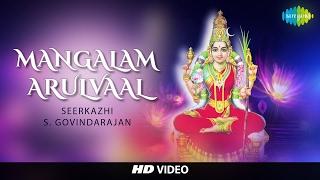 Mangalam Arulvaal   HD Tamil Devotional Video   Seerkazhi S. Govindarajan   Amman Songs