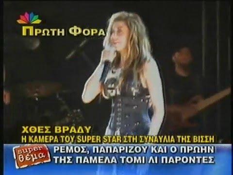 Anna Vissi  Apagorevmeno Summer Tour Report, Athens 30062009 fannaticsgr
