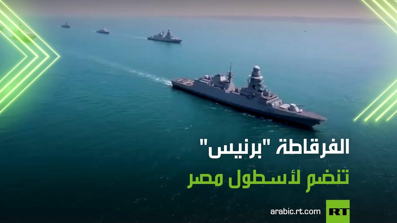 الفرقاطة -برنيس- تنضم إلى أسطول القوات البحرية المصرية  - نشر قبل 3 ساعة