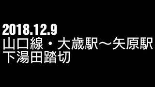 2018.12.9 山口線・大歳駅~矢原駅 下湯田踏切