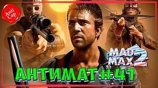 •Безумный Макс 2: Воин дороги в переводе Гоблина• ◀[Все маты фильма]▶