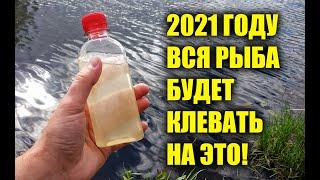 ЭТОТ САМОПАЛЬНЫЙ АКТИВАТОР КЛЁВА БУДЕТ ЛОВИТЬ РЫБУ ВЕСЬ 2021 ГОД НА РЫБАЛКЕ