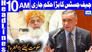 Chief Justice Takes Another Big Decision | Headlines 10 AM | 16 October 2019 | Dunya News
