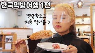 한국 먹방여행 1편 | 백발에서 흑발로, 처음 먹어본 명랑핫도그, 익선동 창화당 쫄면, 쭈꾸미볶음