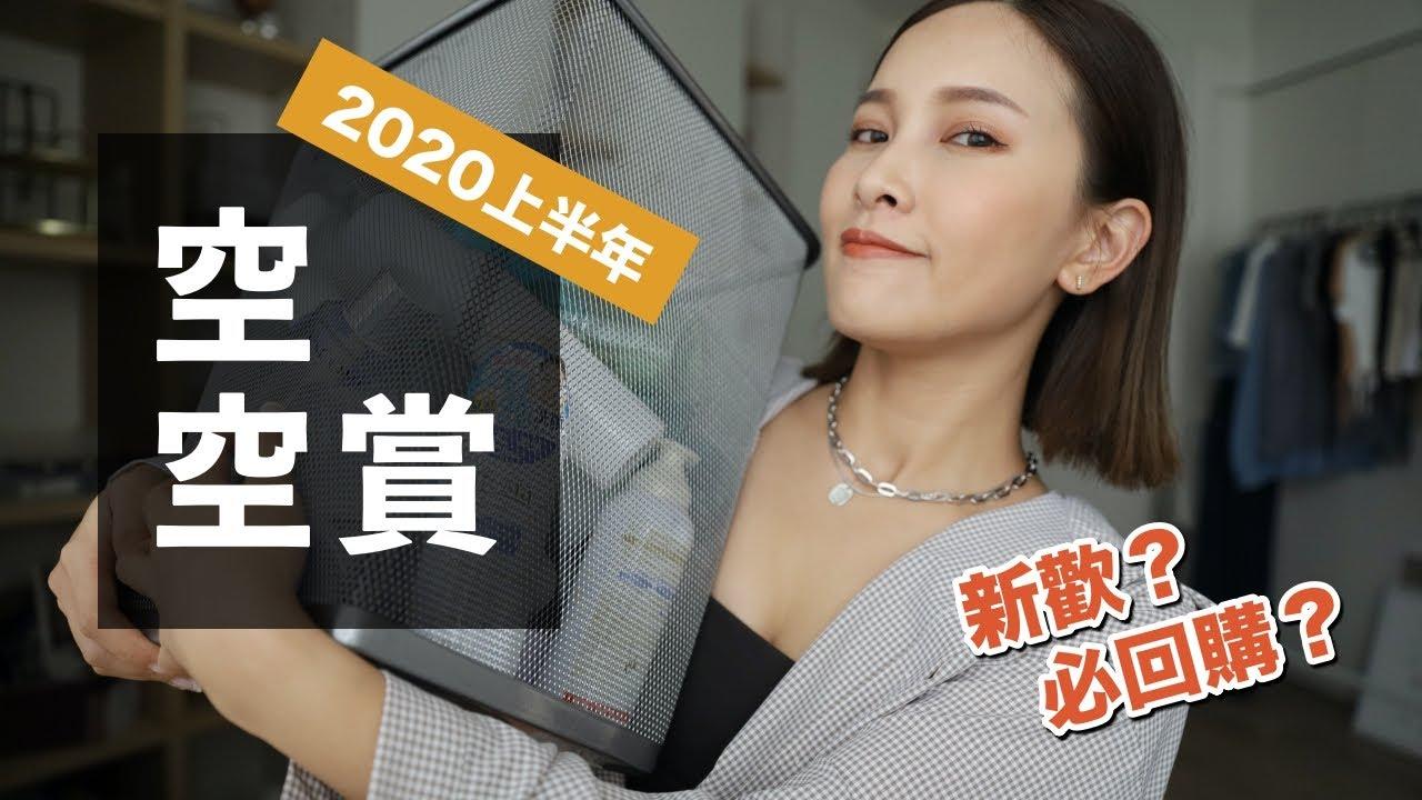 美妝空空賞!用了回不去的新歡好物是...?Empty Products 2020|黃小米Mii