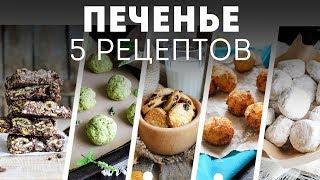 5 рецептов ПЕЧЕНЬЯ - Сладкий Подарок Своими Руками🍴Жизнь - Вкусная!