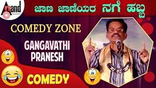 Jana Janneyara Nage Habba | Gangavathi Pranesh | Krishne Gowda | Narasimha Murthy | Comedy Zone