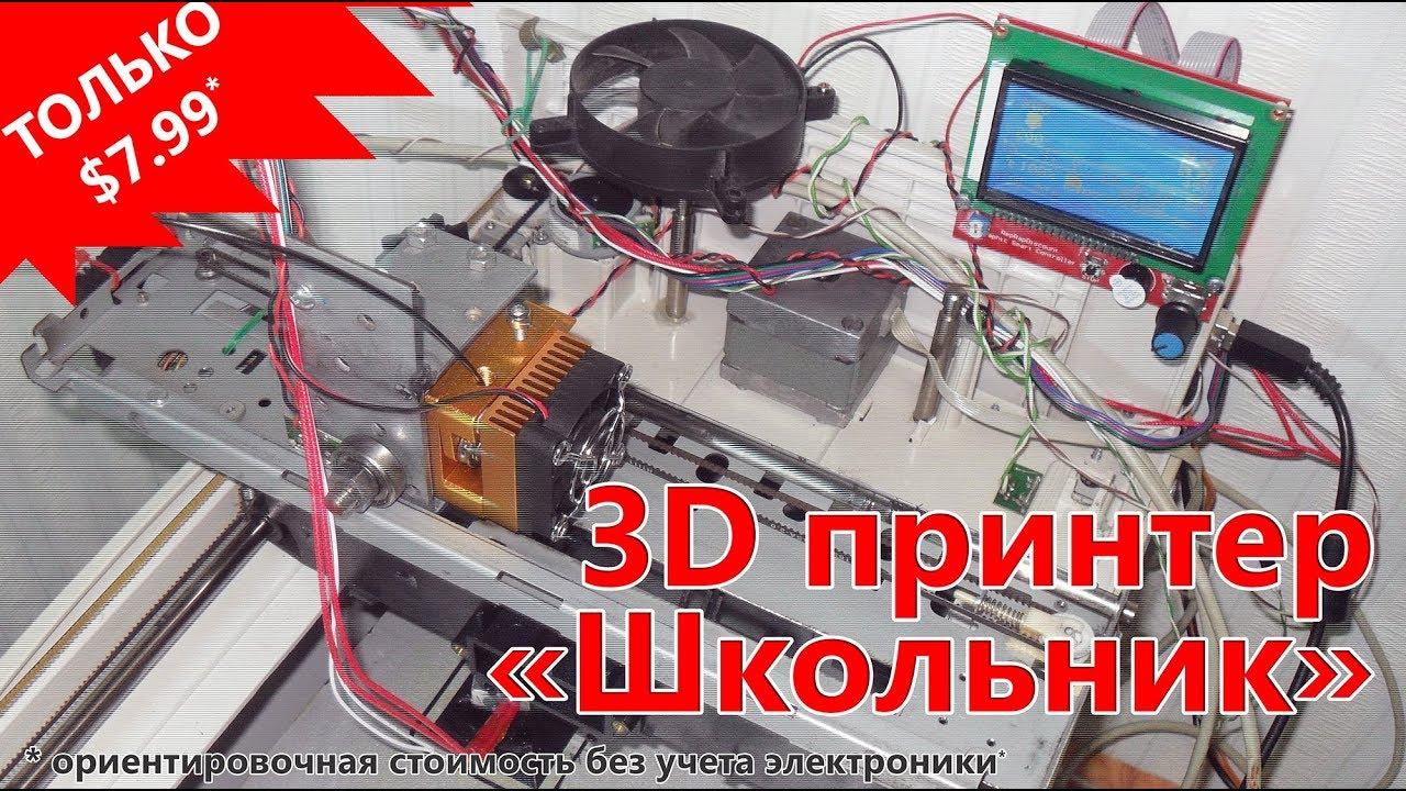 САМЫЙ ДОСТУПНЫЙ 3D принтер «Школьник», сделанный своими руками, из сканеров