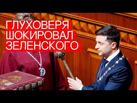 Глуховеря шокировал Зеленского своим цинизмом