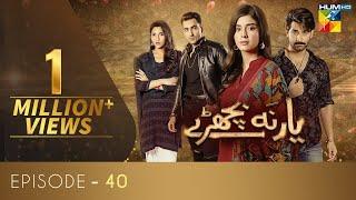 Yaar Na Bichray Episode 40   HUM TV   Drama   27 July 2021