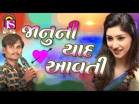 Janu  Ni Yaad Avti || Suraj Patel || Romentic  Song...