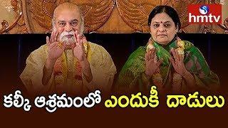 Income Tax Department Raids On Kalki Ashramam In AP & Tamilnadu | hmtv Telugu News