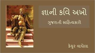 Gujarati Sahitykaro - Akha Bhagat (ગુજરાતી સાહિત્યકારો - અખા ભગત)