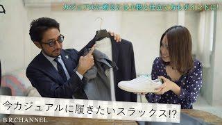 スラックスをカジュアルに!白Tシャツ×ニットジャケットでエロサバコーデ術?!/B.R.Fashion College Lesson.36 グレースラックス thumbnail