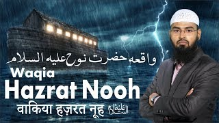 Waqia Hazrat Nooh AS - Story of Prophet Nuh PBUH - Qasas ul Anbiya Part 2 By @Adv. Faiz Syed