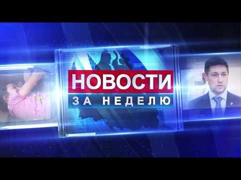 НОВОСТИ. Обзор за неделю от 17.02.2018 с Людмилой Енжиевской