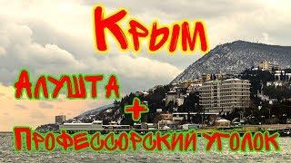 видео Отдыхаем в Крыму: Алушта