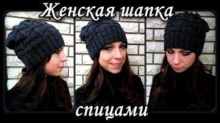 Женская шапка спицами. Часть1/Women's cap knitting. Part1
