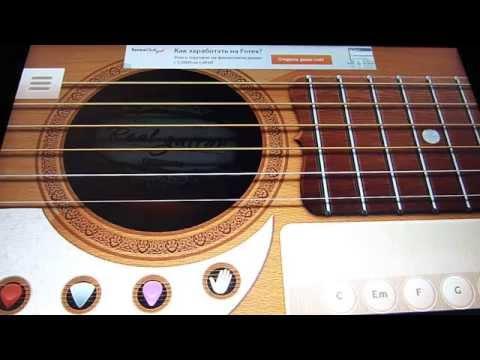 Андроид гитары игры на симулятор