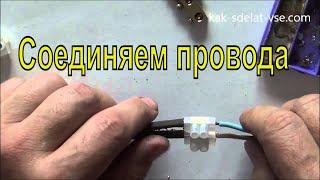 Как соединить провода.(Как правильно соединить провода медные с медными и медные с алюминиевыми в домашних условиях. Все подробно..., 2015-07-01T20:40:27.000Z)