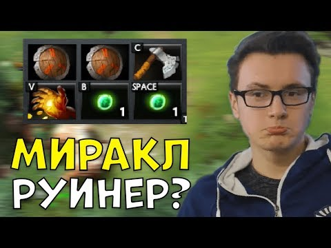 видео: МИРАКЛ ПОКАЗАЛ СИЛУ ЛЕСНОГО ЛЕОРИКА - ДОТА 2