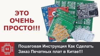 Заказ печатных плат в Китае. PCBWAY, JLCPCB, ALLPCB, AliExpress
