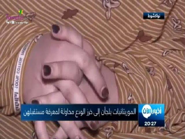 الموريتانيات يلجأن إلى خرز الودع محاولة لمعرفة مستقبلهن - تلفزيون الآن