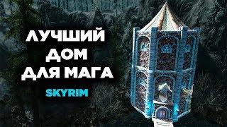Skyrim - ЛУЧШИЙ ДОМ ДЛЯ МАГА В СКАЙРИМЕ! Creation Club