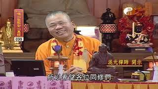 【唯心聖教安心真經99】| WXTV唯心電視台