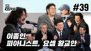김어준의 다스뵈이다 39회 이종인, 피아니스트, 요셉 황교안