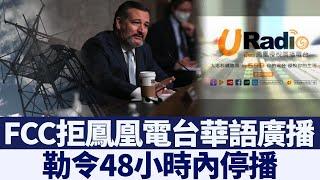 FCC拒鳳凰電台華語廣播 勒令48小時內停播 @新唐人亞太電視台NTDAPTV  20200624