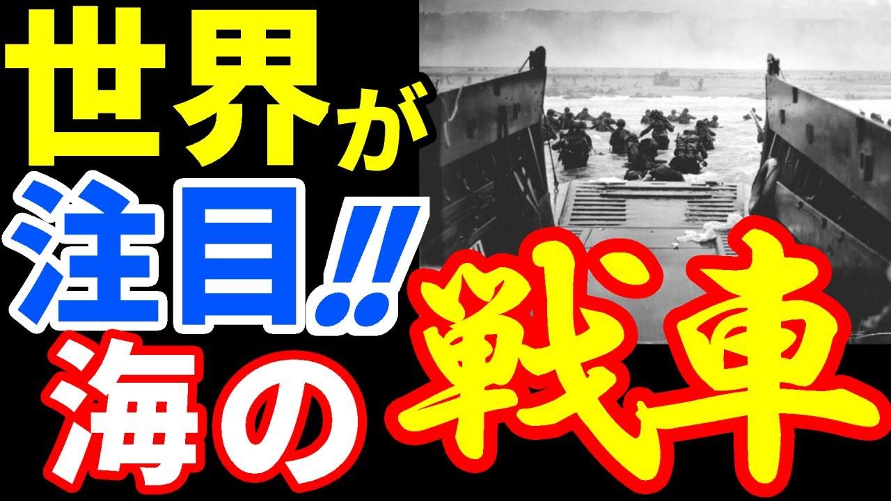 【日本陸軍】世界が注目!海の戦車 装甲艇の実力は!?