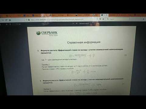 СберБанк нарушает 317 статью ГК РФ. Производит расчёт по кредиту в сложных процентах, что запрещено