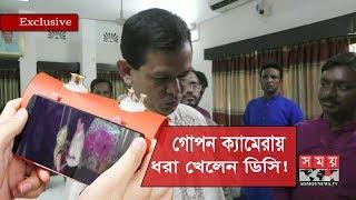 Exclusive: অফিসেই নারীকর্মীর সঙ্গে আপত্তিকর অবস্থায় জামালপুরের ডিসি! | Somoy TV