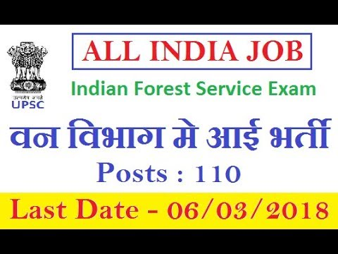 UPSC Recruitment 2018 || Indian Forest Service Exam || Sarkai Nokari