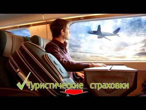 Страхование в Киеве • купить страховку онлайн