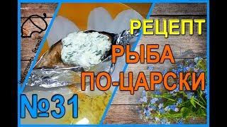 Рецепт Рыба по-царски