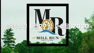 블랙 스윙 밀런 골프클럽 6월27일 2020