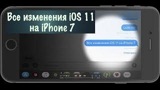 Все изменения iOS 11 на iPhone 7