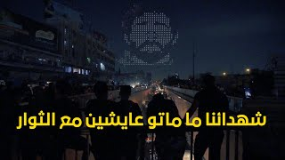 Freedom - الحرية   Iraqi revolution video edit - Flippter فلبتر   Riot Gear