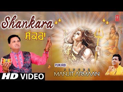 Shankara I Punjabi Shiv Bhajan I New Latest Full HD Video Song