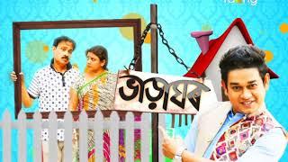 Video Bharaghar - ভাড়াঘৰ | 09th Spt 2017 | Full Episode | No 664 download MP3, 3GP, MP4, WEBM, AVI, FLV Februari 2018