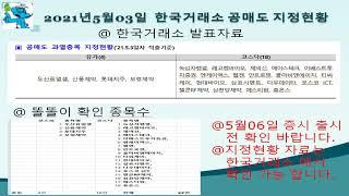 [2021/05/05(수)]한국거래소 공매도 지정현황