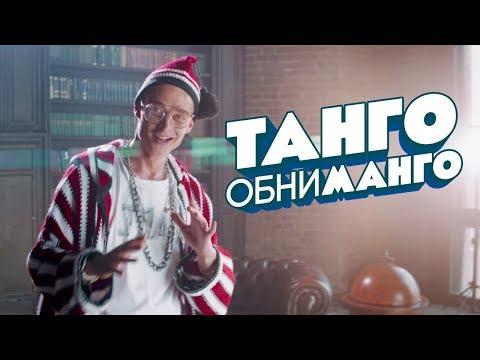 Кравц - Танго обниманго (14 марта 2018)