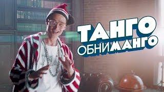 Смотреть клип Кравц - Танго Обниманго